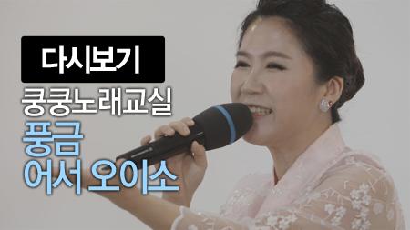 쿵쿵노래교실87회 풍금 어서 오이소 박미현 노래강사