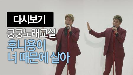 쿵쿵노래교실88회 후니용이 너 때문에 살아 송광호 노래강사