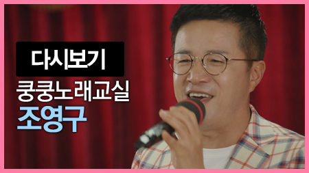 쿵쿵노래교실89회 조영구 야! 이 사람아 박미현 노래강사