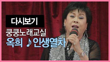 쿵쿵노래교실90회 옥희 인생열차 박미현 노래강사