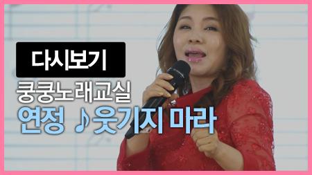 쿵쿵노래교실91회 연정 웃기지 마라 박미현 노래강사