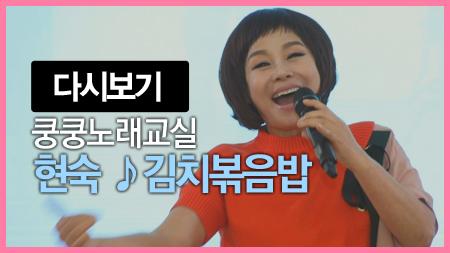 쿵쿵노래교실92회 현숙 김치볶음밥 박미현 노래강사