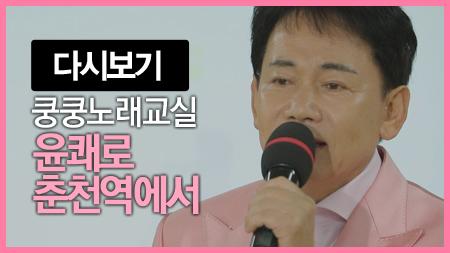 쿵쿵노래교실93회 윤쾌로 춘천역에서 송광호 노래강사