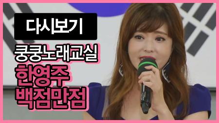 쿵쿵노래교실94회 한영주 백점만점 박미현 노래강사