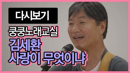 쿵쿵노래교실96회 김세환 사랑이 무엇이냐 송광호 노래강사