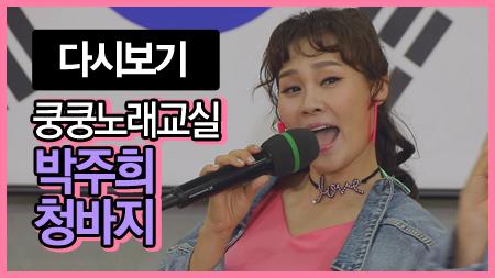 쿵쿵노래교실97회 박주희 청바지 박미현 노래강사