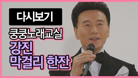 쿵쿵노래교실98회 강진 막걸리 한잔 송광호 노래강사