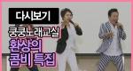 쿵쿵노래교실99회 환상의 콤비 특집 박미현 노래강사