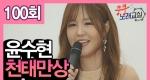 ♪윤수현의 천태만상♪ with 박미현 노래강사 l 쿵쿵노래교실 100회