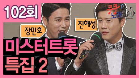 미스터트롯 특집 2탄! with 송광호 노래강사♪ㅣ쿵쿵노래교실 102회