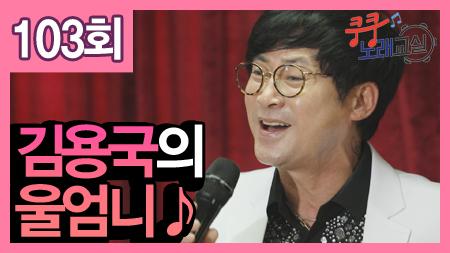 김용국의 울엄니 with 박미현 노래강사♪ㅣ쿵쿵노래교실 103회
