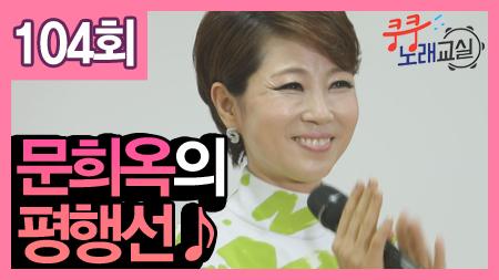 문희옥의 평행선♪ 송광호 노래강사ㅣ쿵쿵노래교실 104회