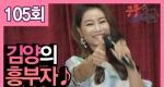 김양의 흥부자♪ 박미현 노래강사ㅣ쿵쿵노래교실105회