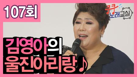 김영아의 울진아리랑♪ 박미현 노래강사ㅣ쿵쿵노래교실107회