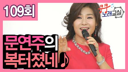 문연주의 복터졌네♪ 박미현 노래강사ㅣ쿵쿵노래교실109회