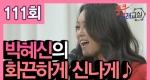 박미현 노래강사에게 배우는 박혜신의 화끈하게 신나게♪ㅣ쿵쿵노래교실 111회