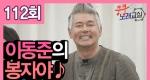 박미현 노래강사에게 배우는 이동준의 ♪봉자야♪ㅣ쿵쿵노래교실 112회
