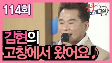 송광호 노래강사에게 배워보는 김현의 고창에서 왔어요ㅣ쿵쿵노래교실114회