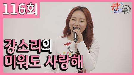 박미현 노래강사에게 배우는 강소리의 미워도 사랑해 ㅣ쿵쿵노래교실116회