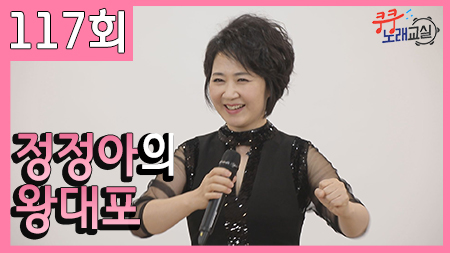 박미현 노래강사에게 배우는 정정아의 '왕대포' ㅣ 쿵쿵노래교실 117회