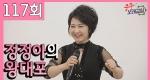 박미현 노래강사에게 배우는 정정아의 '왕대포' ㅣ 쿵쿵노래교실117회