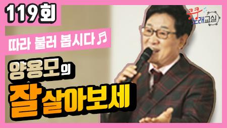 박미현 노래강사에게 배워보는 양용모의 잘 살아보세ㅣ쿵쿵 노래교실 119회