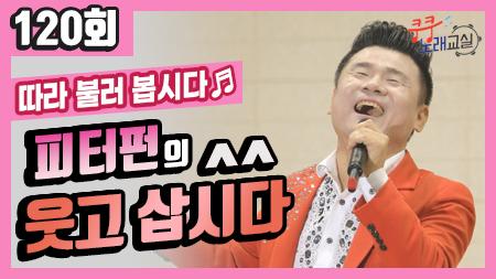 피터펀의 웃고 삽시다-송광호 노래강사ㅣ쿵쿵 노래교실 120회