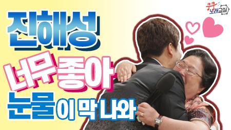 ♥진해성 골수팬♥ 앞에 진짜가 나타났다?! [쿵쿵토크 베스트]
