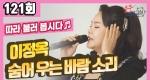 이정옥의 숨어우는 바람소리-박미현 노래강사ㅣ쿵쿵 노래교실 121회