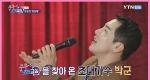 [예고] 박군의 '한잔해' (박미현 노래강사)