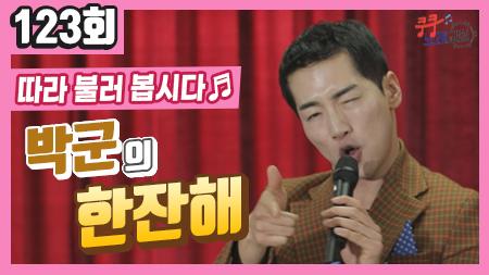 박미현 노래강사에게 배워보는 박군의 한잔해ㅣ쿵쿵 노래교실 123회