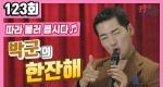 박미현 노래강사에게 배워보는 박군의 한잔해ㅣ쿵쿵 노래교실123회