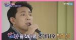 [예고] 박도겸의 '우야꼬' (송광호 노래강사)