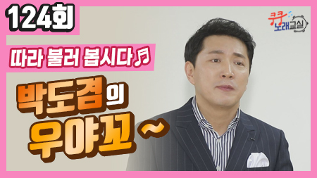 박도겸의 우야꼬-송광호 노래강사ㅣ쿵쿵 노래교실 124회