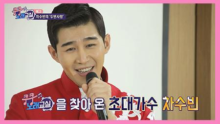 [예고] 차수빈의 '두번사랑' (송광호 노래강사)