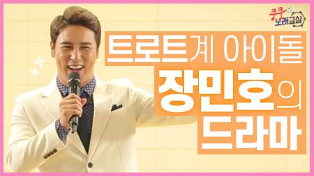 트로트계의 아이돌! 드라마를 찢고 나온 장민호의 드라마~!
