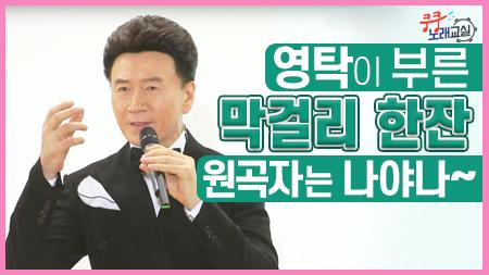 미스터트롯에서 영탁이 불러 화제 된 강진의 '막걸리 한잔'!!