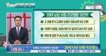 TV 보험상담소 [93회] 28세 남성 리모델링 / 3대 진단비 플랜
