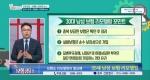 TV 보험상담소 [102회] 35세 남성 리모델링 / 유병자 보험 플랜