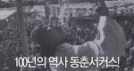 100년의 역사 동춘서커스!