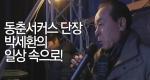 동춘서커스 단장 박세환의 일상 속으로!