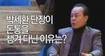 박세환 단장이 돈통을 챙겨 다닌 이유는?