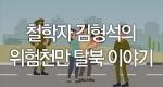 철학자 김형석의 위험천만 탈북 이야기
