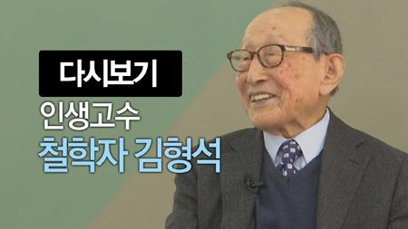 철학자 김형석 l 인생고수 [9회]