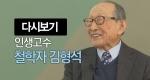 인생고수 [9회] 철학자 김형석