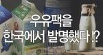 우유팩을 한국에서 발명했다!?