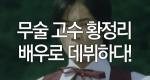 무술 고수 황정리 배우로 데뷔하다!
