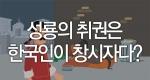 성룡의 취권은 한국인이 창시자다?