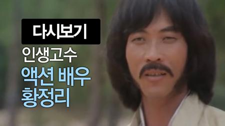 액션 배우 황정리 l 인생고수 [11회]