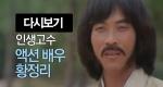 인생고수 [11회] 액션 배우 황정리